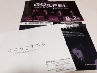 今月のコンサート